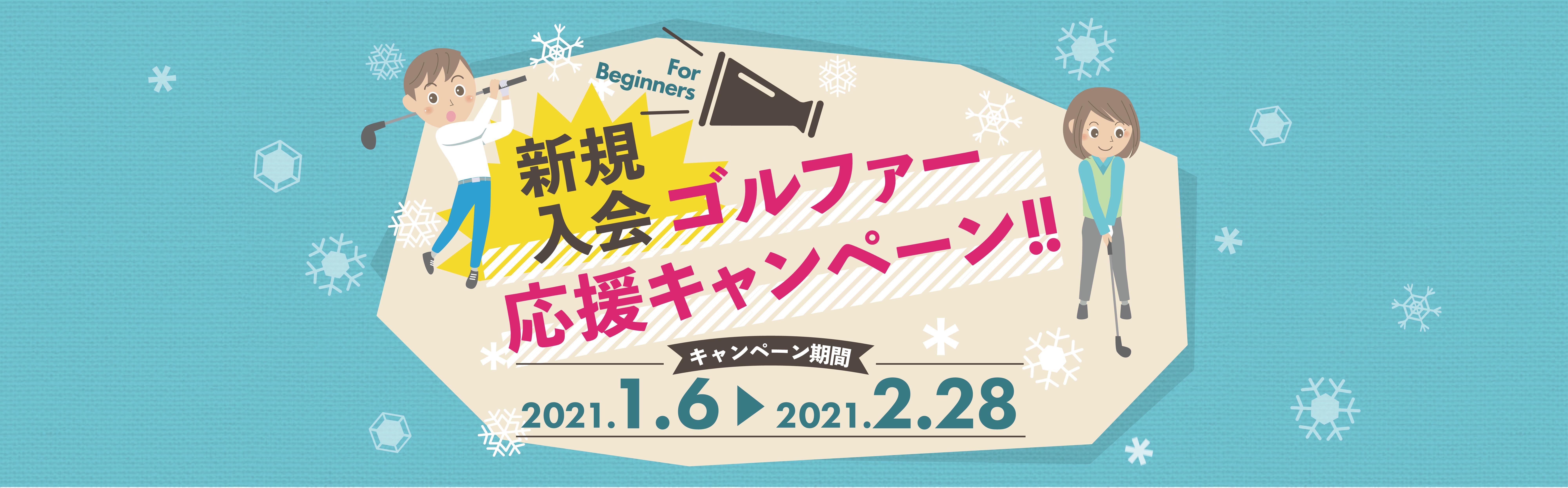 新規入会 ゴルファー応援キャンペーン
