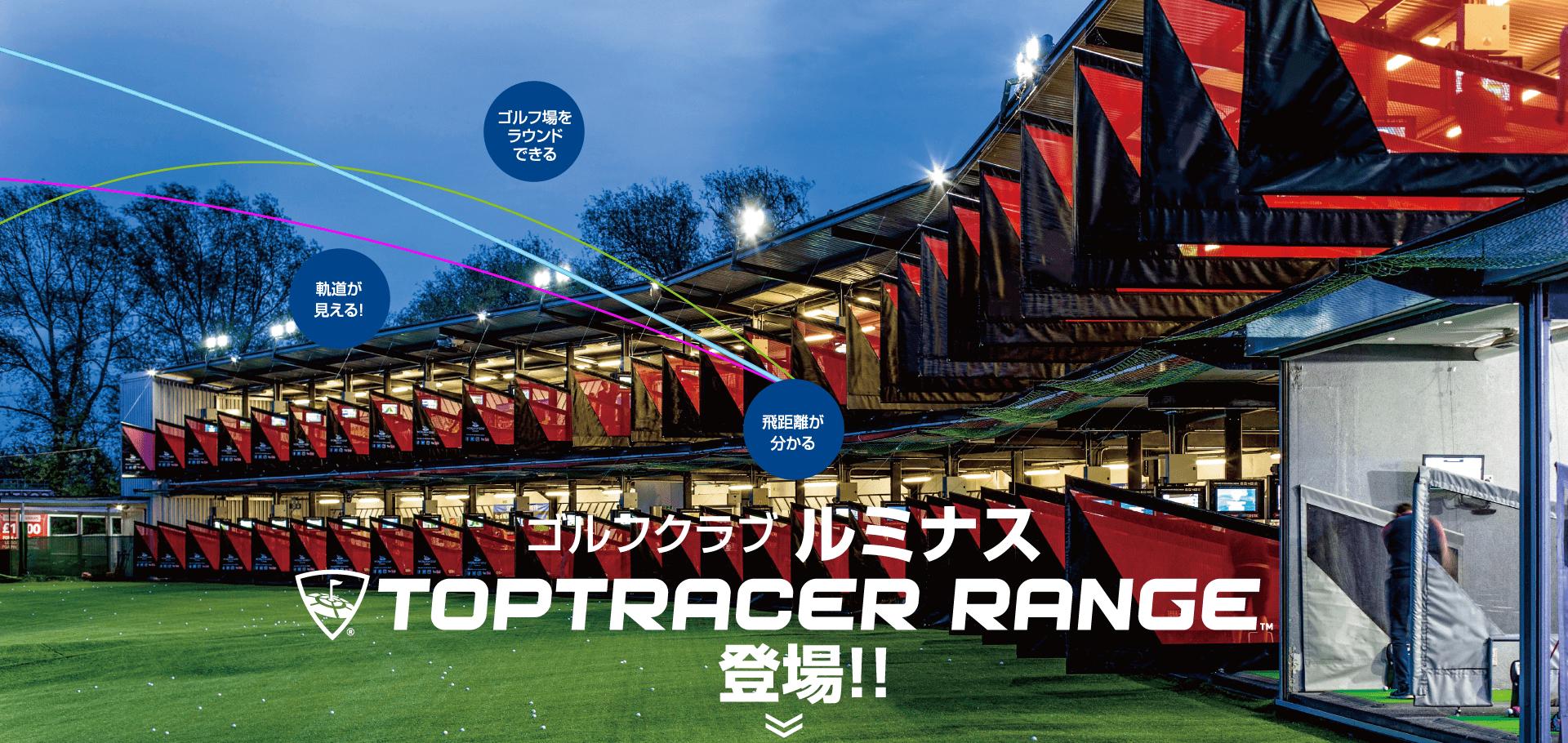 ゴルフクラブルミナス TOPTRACER RANGE登場!!